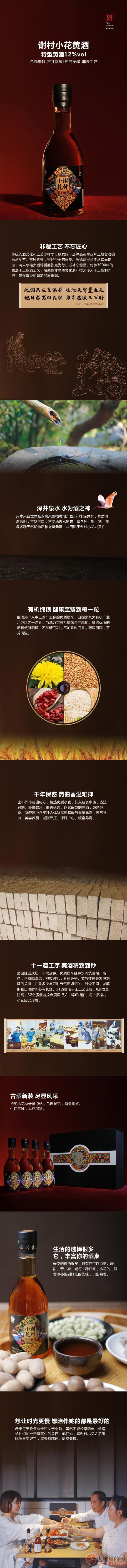 谢村小花黄酒政策
