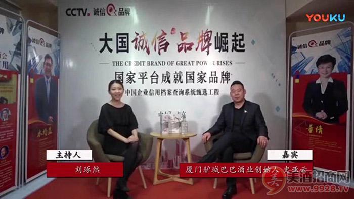台湾金门驴城巴巴酒业股份有限公司