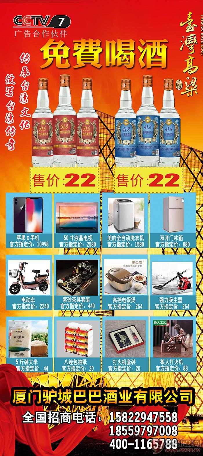 驴城台湾高粱酒