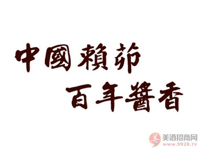 山东景阳冈酒业有限公司招商政策