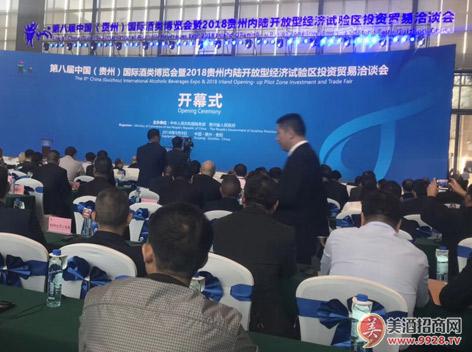 2018年贵州国际酒类博览会隆重召开