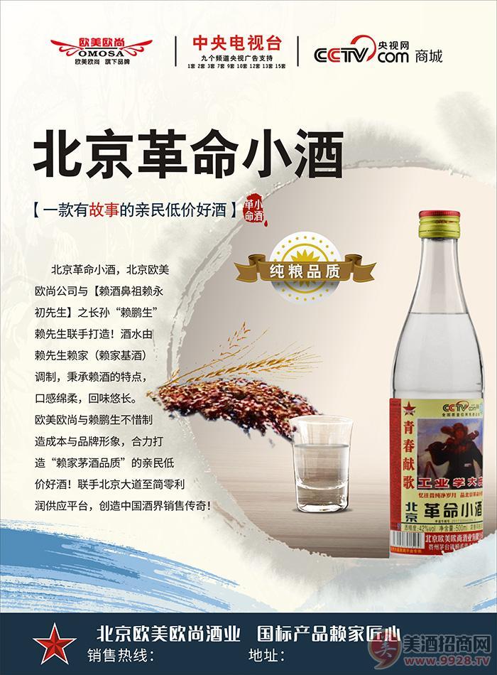 北京欧美欧尚酒业有限公司招商政策
