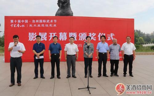 第十届中国·沧州国际武术节'十里香杯'武术主题摄影展开幕