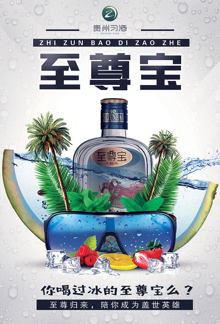 贵州茅台集团习酒公司缔造者酒中国营销中心招商政策