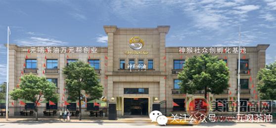 湖南油茶之链网络科技有限公司