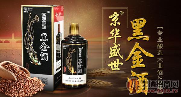 京华盛世黑金酒