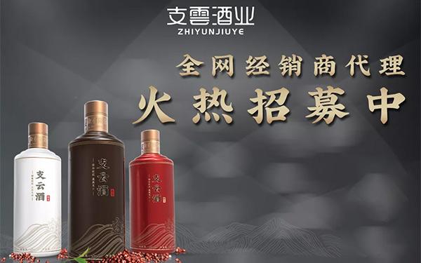 【发现美酒】支云酒三大系列,五款好酒,值得品鉴!