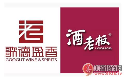 歌德盈香全资收购酒老板 集中精力发展也买酒新零售业务