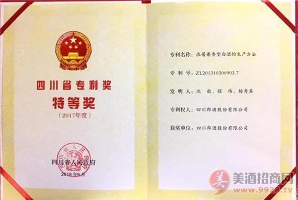 小郎酒兼香工艺荣获四川省专利特等奖