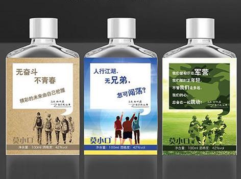 小白酒品牌莫小口隆重上市