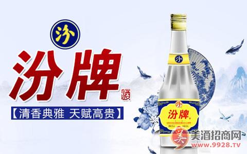汾牌酒火热招商,诚邀代理商加盟!