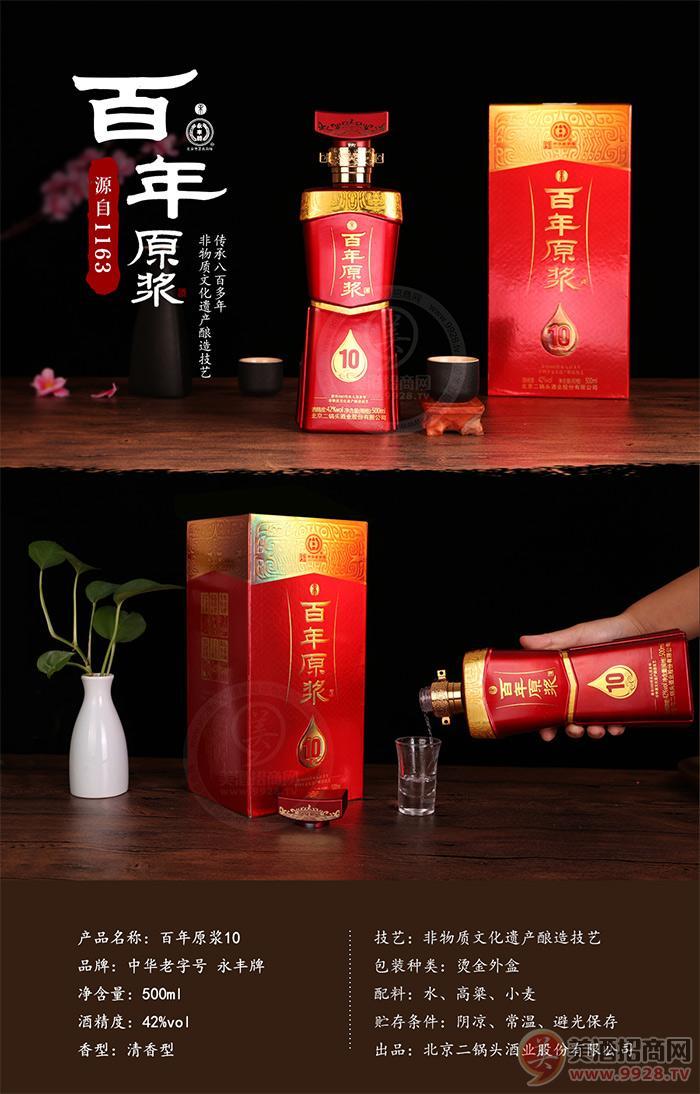 百年原浆酒10-42度500ml