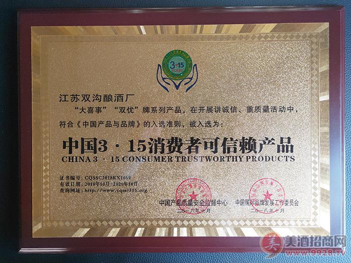 江苏双沟酿酒厂-大喜事酒证书荣誉