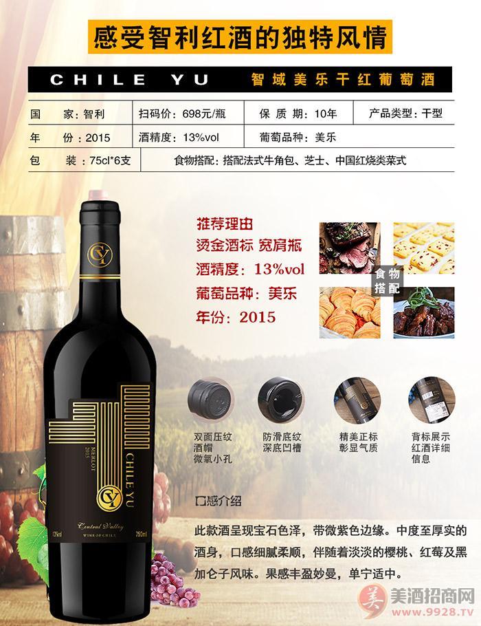 智域美乐干红葡萄酒13度750ml