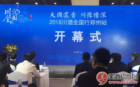 川豫情深、浓香共振,2018川酒全国行第二站绽放郑州