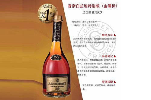 【发现美酒】法国香奈白兰地XO金属标特别版