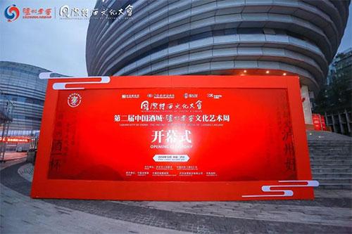 """泸州老窖强化诗酒文化大会IP,""""文艺男神""""李白征服酒城"""