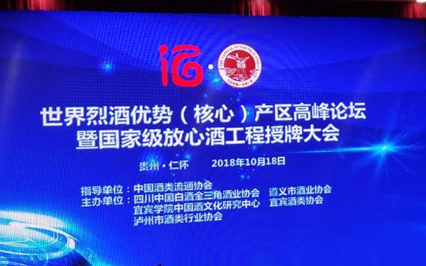 2018国家级放心酒授牌大会于贵州仁怀隆重召开