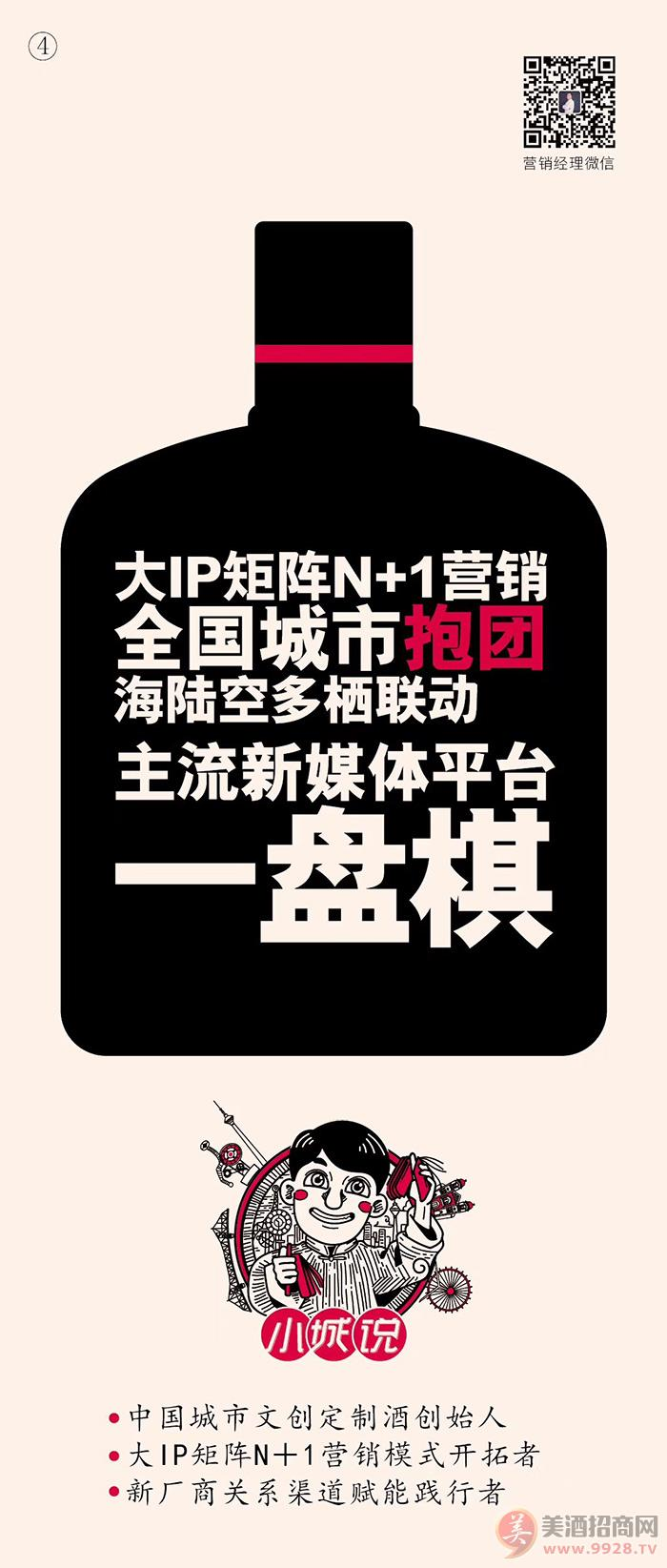 浏阳河酒小城说52度100ml