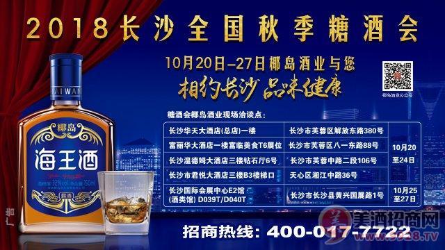 2018年第二届全国光瓶酒领 袖大会暨轻高端小酒峰会