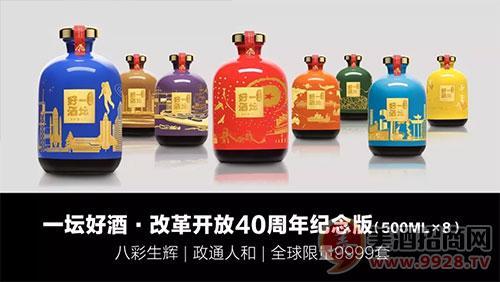 一坛好酒,改革开放40周年珍藏版