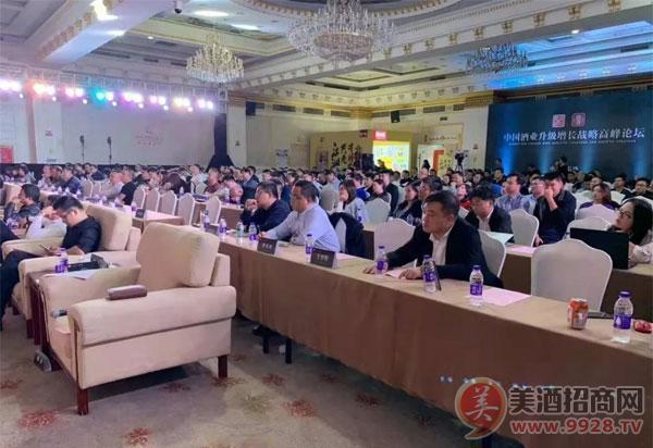 中国酒业升级增长战略高峰论坛