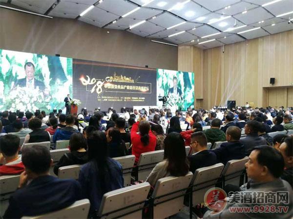 中国酒类食品产业新经济高峰论坛