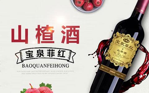 辉县山楂酒品牌有哪些?
