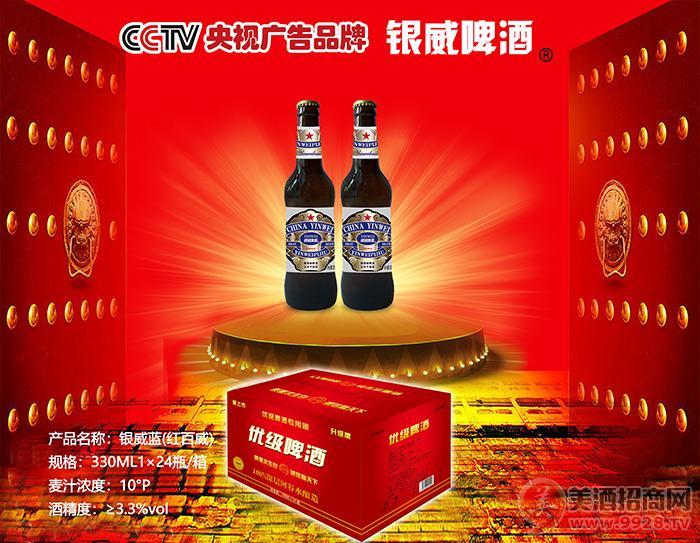 银威啤酒蓝红百威棕瓶10度330ml