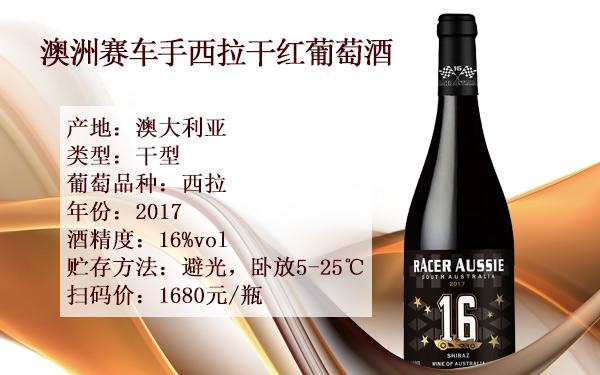 【发现美酒】澳洲赛车手西拉干红葡萄酒怎么样?