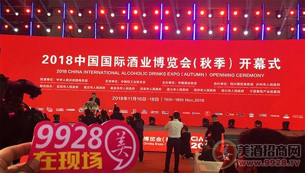 2018中国国际酒业博览会
