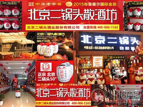 北京二锅头散酒坊