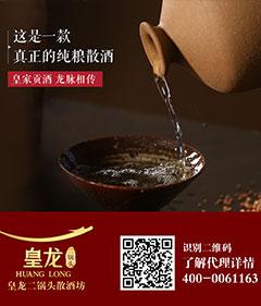 郑州散酒加盟,选择皇龙北京二锅头散酒坊
