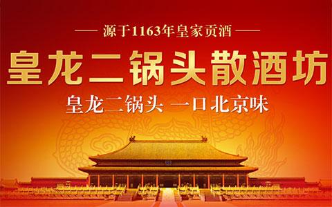 皇龙二锅头散白酒,北京的地道二锅头