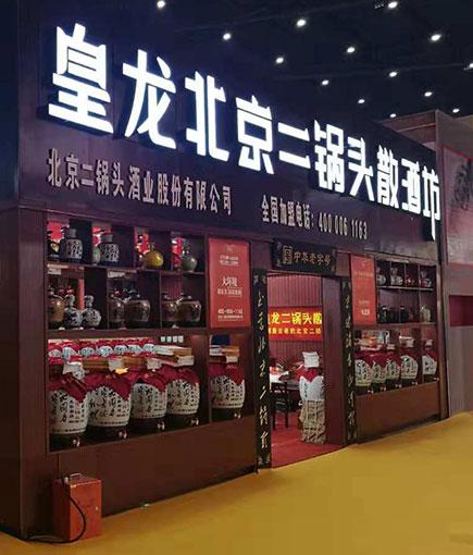 散酒市场强势复苏,加盟北京二锅头散酒坊开启财富之门