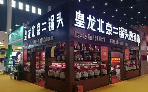 皇龙北京二锅头散酒坊,低价喝名酒!