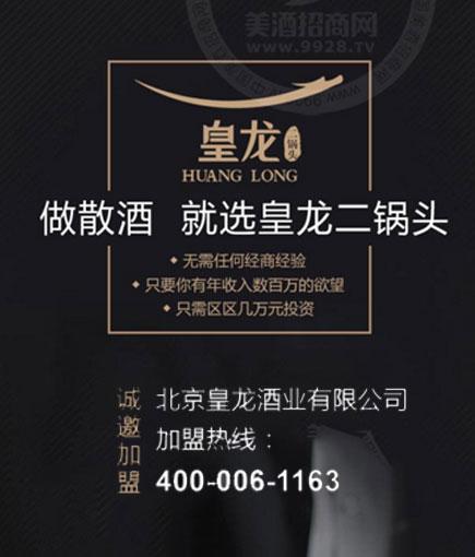 创业致富经:北京二锅头散酒坊加盟