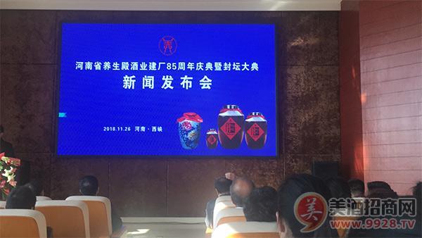 河南省养生殿酒业建厂85周年庆典暨封坛大典新闻发布会