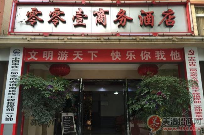 成都零零壹商务酒店