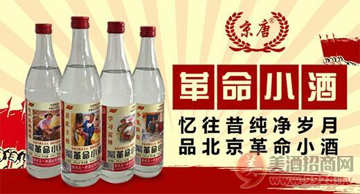 京唐革命小酒