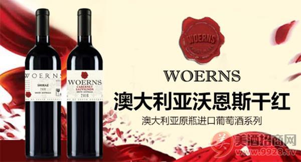 澳大利亚沃恩斯干红葡萄酒