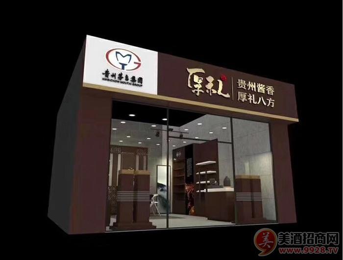 贵州省仁怀市茅台镇金窖酒业(集团)有限公司