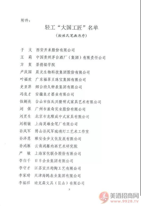 """茅台集团总工程师王莉荣膺轻工""""大国工匠"""""""