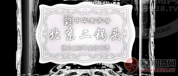 北京二锅头1163