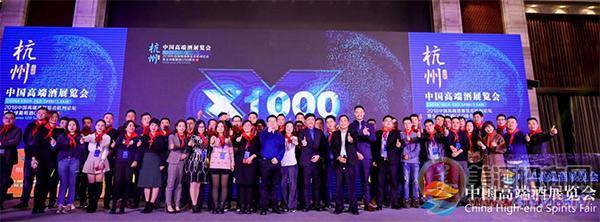 2018中酒展杭州论坛