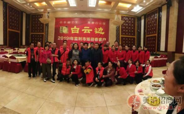 白云边酒业鄂南片区举办2019年新春供货会