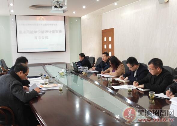 白云边酒业顺利通过湖北省重点用能单位能源计量审查