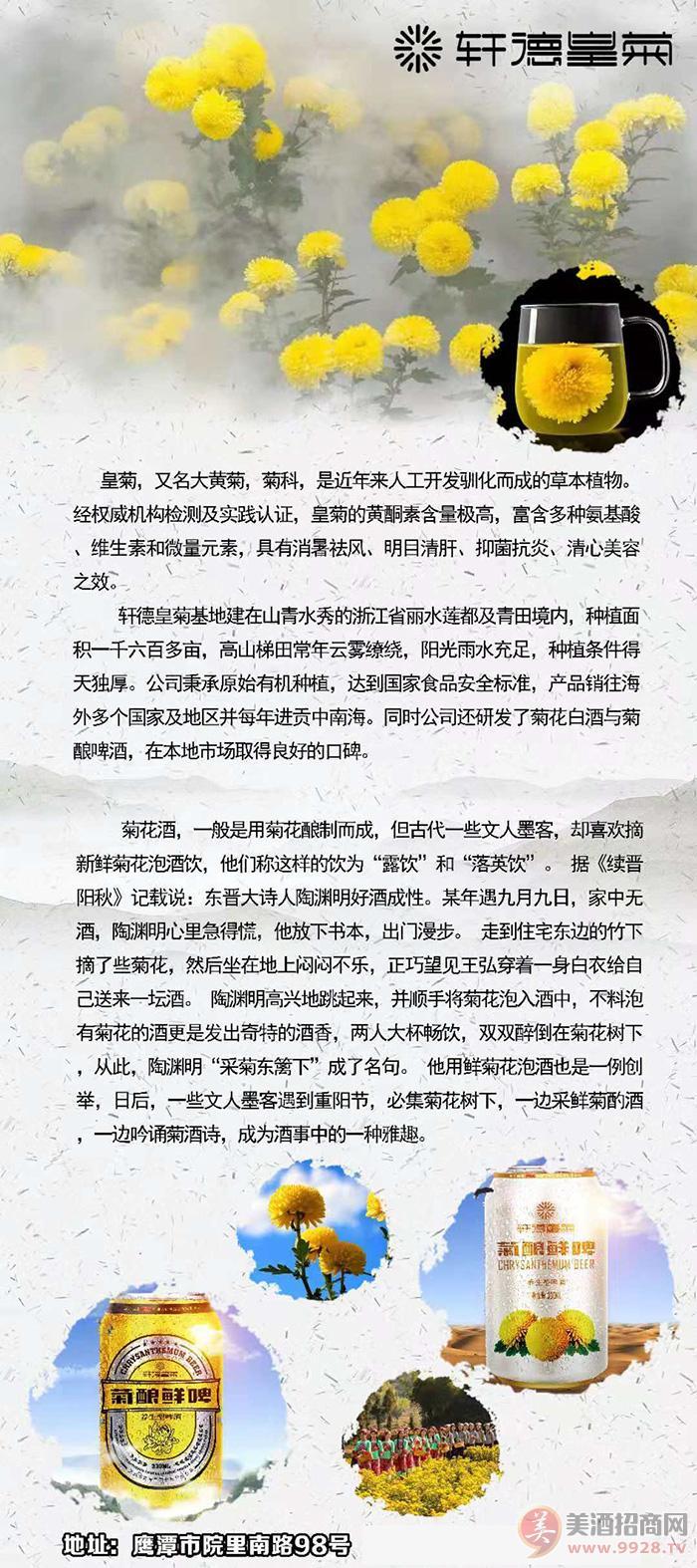 丽水市轩德皇菊开发有限公司招商政策