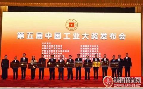 """贵州茅台荣获""""中国工业大奖表彰奖"""""""