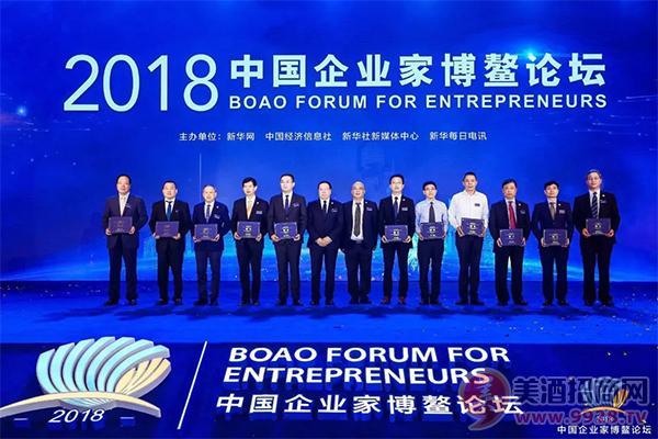泸州老窖董事长刘淼出席2018中国企业家博鳌论坛